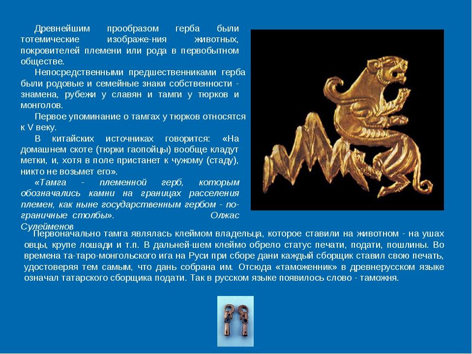 Древнейшим прообразом герба были тотемические изображения животных, покровит...