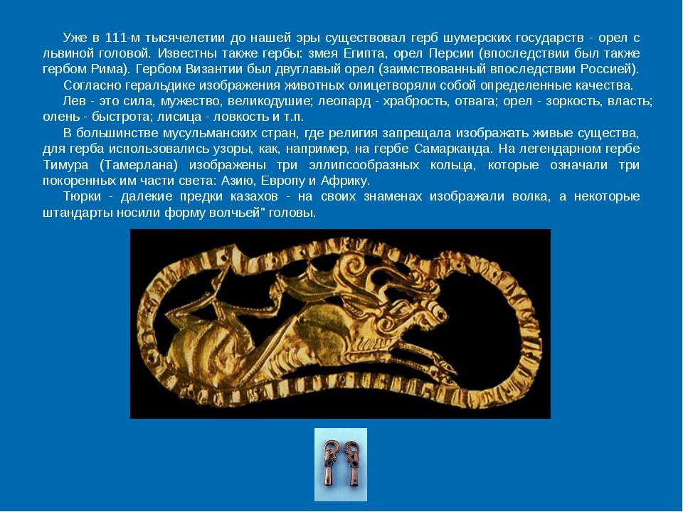 Уже в 111-м тысячелетии до нашей эры существовал герб шумерских государств -...