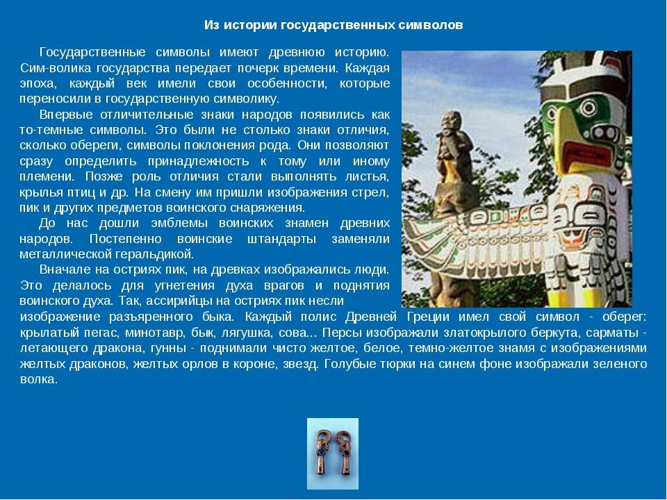 Государственные символы имеют древнюю историю. Символика государства передае...
