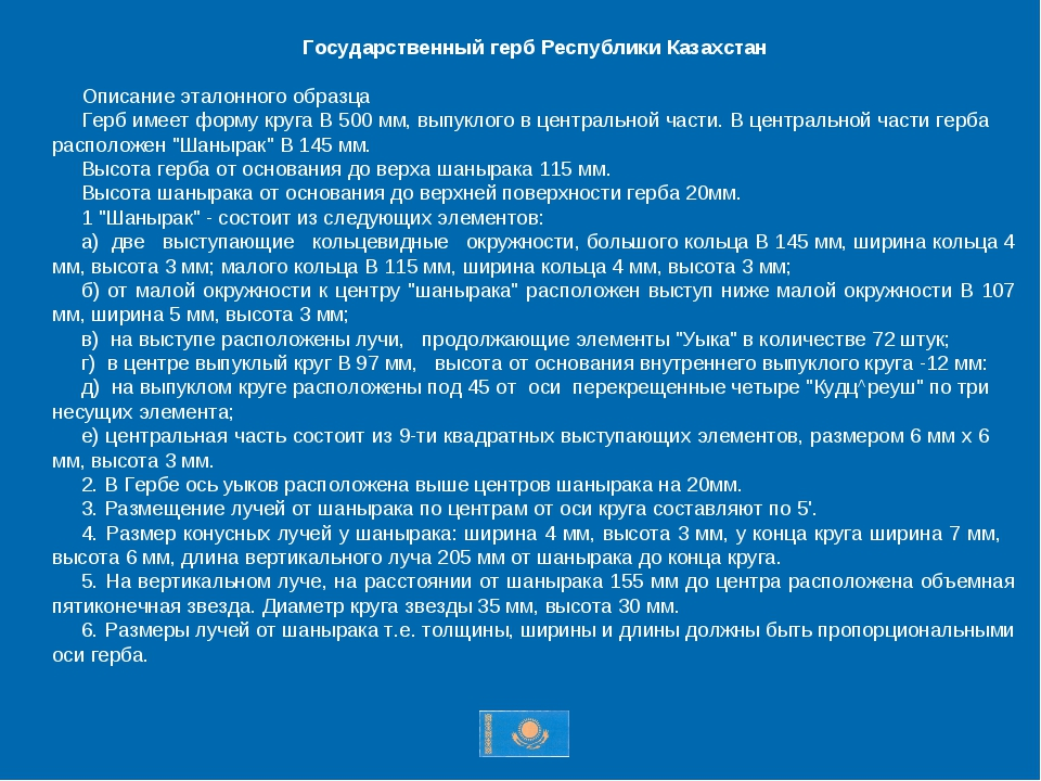 Государственный герб Республики Казахстан Описание эталонного образца Герб им...