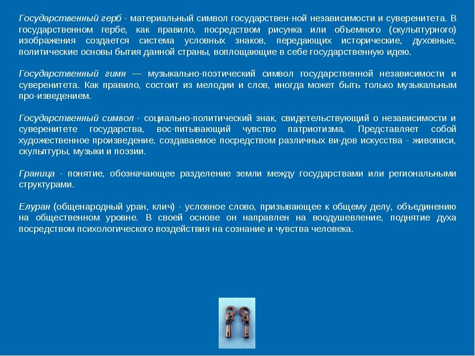 Государственный герб - материальный символ государственной независимости и с...