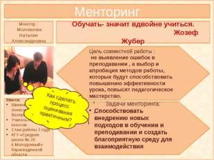 Менторинг Ментор : Молчанова Наталия Александровна Обучать- значит вдвойне у