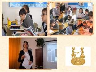 Запланированные действия на заключительном уроке: Видео-урок Задания на слай