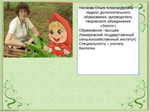 Носкова Ольга Александровна - педагог дополнительного образования, руководит