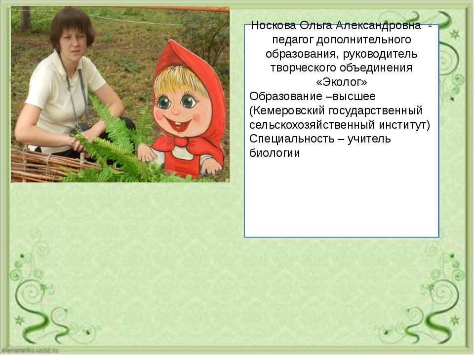 Носкова Ольга Александровна - педагог дополнительного образования, руководит...