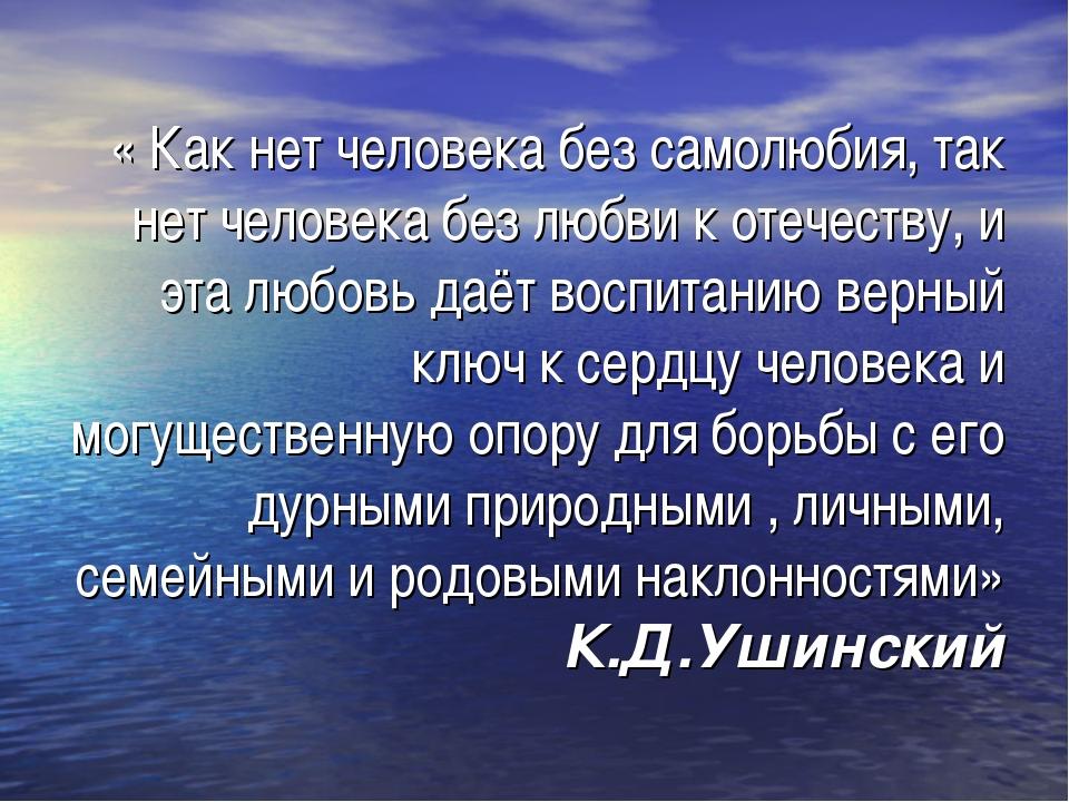 « Как нет человека без самолюбия, так нет человека без любви к отечеству, и э...