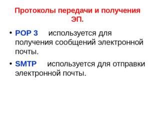 Протоколы передачи и получения ЭП. POP 3 используется для получения сообщений