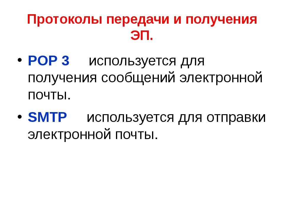 Протоколы передачи и получения ЭП. POP 3 используется для получения сообщений...