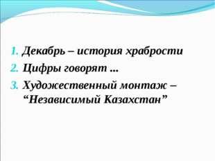 """Декабрь – история храбрости Цифры говорят ... Художественный монтаж – """"Незав"""