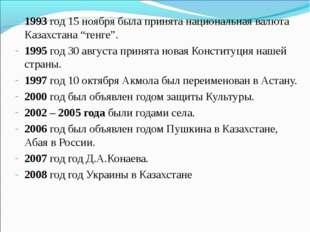 """1993 год 15 ноября была принята национальная валюта Казахстана """"тенге"""". 1995"""