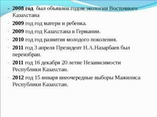 - 2008 год был объявлен годом экологии Восточного Казахстана 2009 год год мат