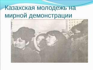 Казахская молодежь на мирной демонстрации