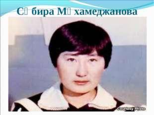 Сәбира Мұхамеджанова
