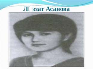 Ләззат Асанова