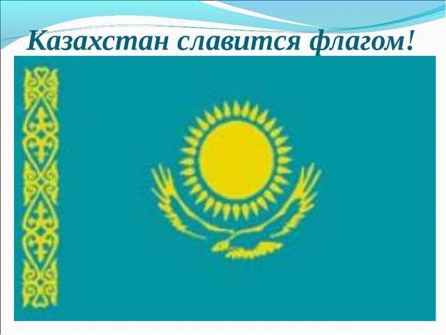 Казахстан славится флагом!