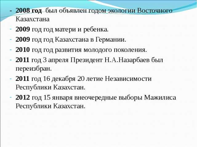 - 2008 год был объявлен годом экологии Восточного Казахстана 2009 год год мат...