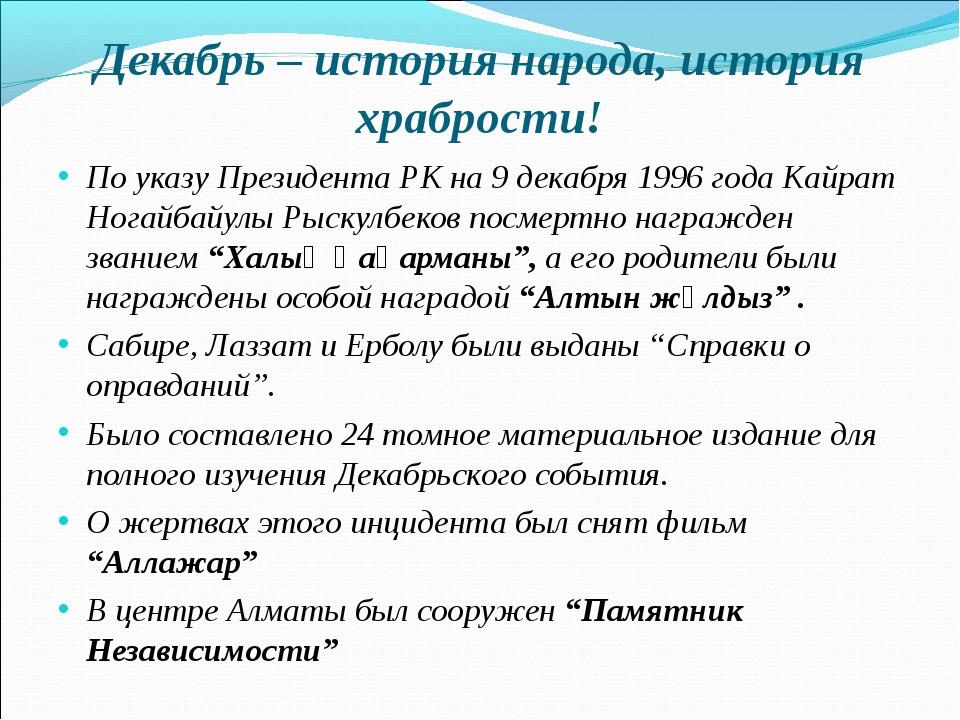 Декабрь – история народа, история храбрости! По указу Президента РК на 9 дека...