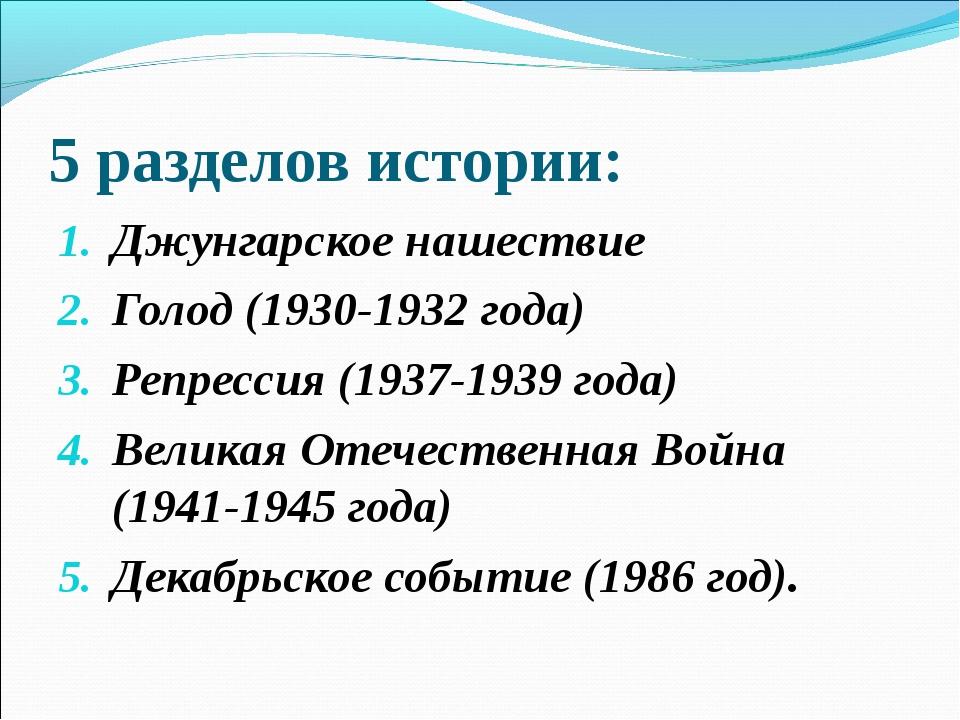 5 разделов истории: Джунгарское нашествие Голод (1930-1932 года) Репрессия (1...