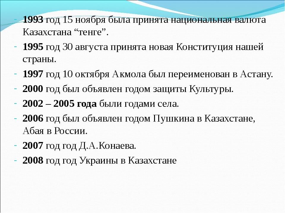 """1993 год 15 ноября была принята национальная валюта Казахстана """"тенге"""". 1995..."""