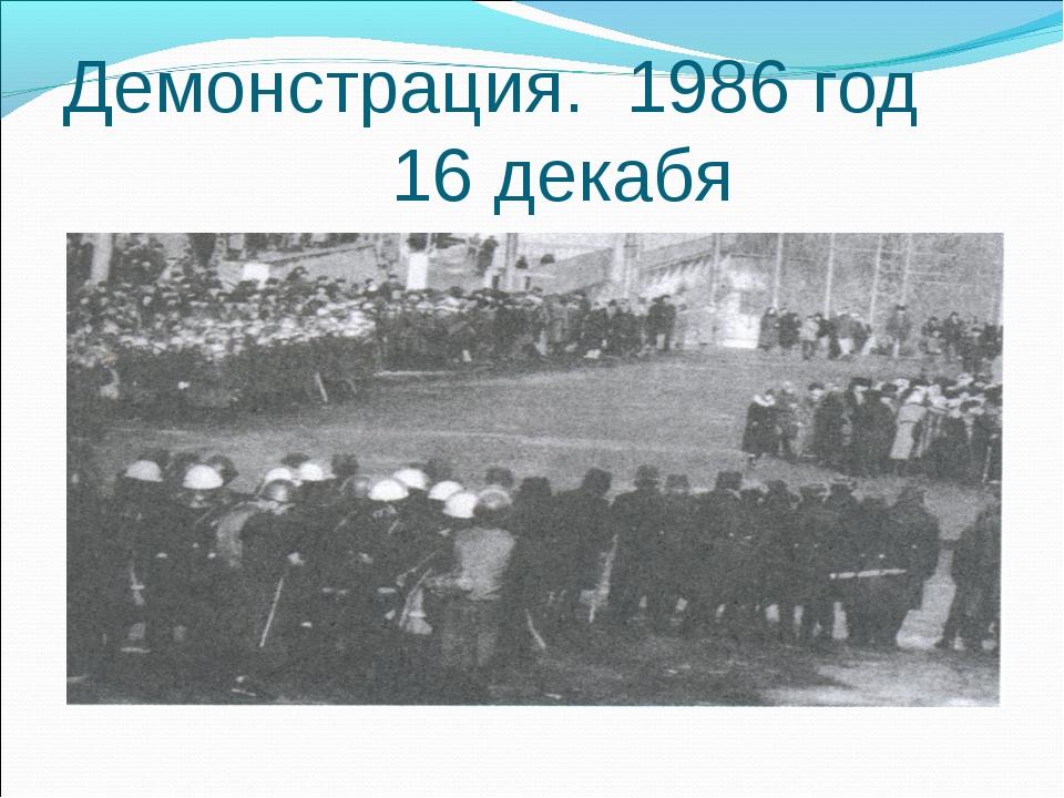 Демонстрация. 1986 год 16 декабя
