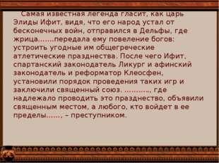 Согласно другому мифу , сын Зевса Геракл привез в Олимпию священную …….. ……