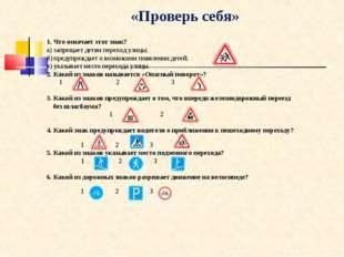 «Проверь себя» 1. Что означает этот знак? а) запрещает детям переход улицы;