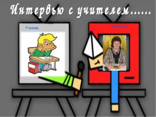 Учитель Ученик