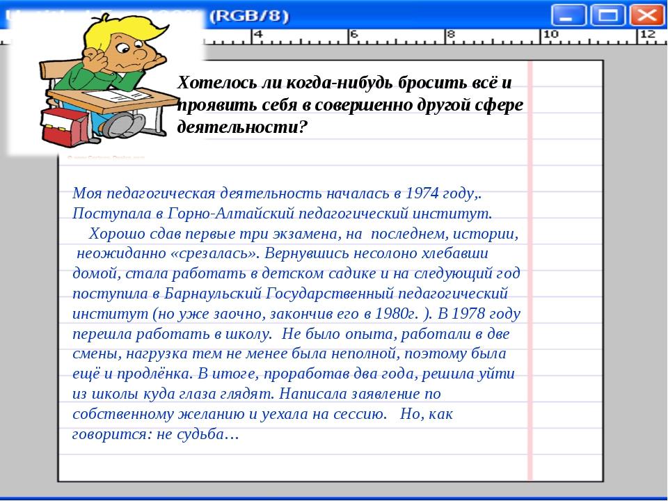 Моя педагогическая деятельность началась в 1974 году,. Поступала в Горно-Алт...