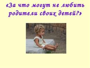 «За что могут не любить родители своих детей?»