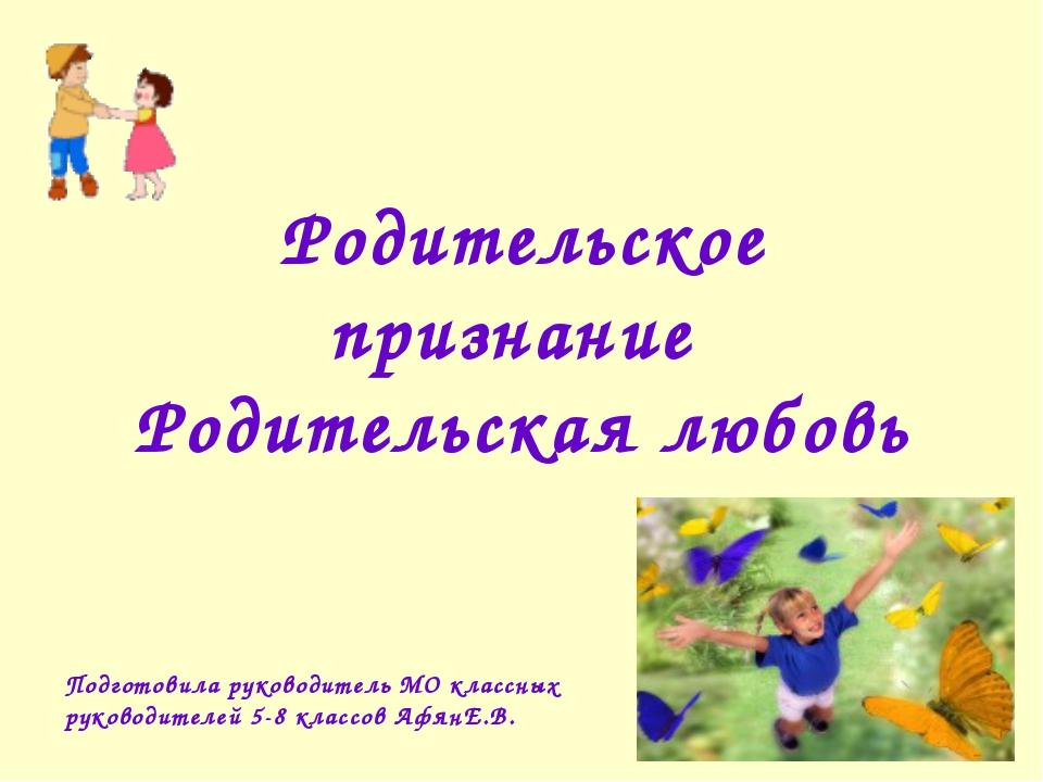 Родительское признание Родительская любовь Подготовила руководитель МО классн...