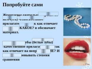 Попробуйте сами Жемчужное ожерелье(ожерелье из жемчуга) -относительное прилаг