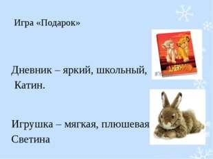 Игра «Подарок» Дневник – яркий, школьный, Катин. Игрушка – мягкая, плюшевая,