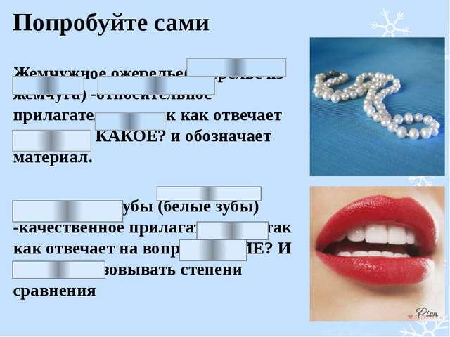 Попробуйте сами Жемчужное ожерелье(ожерелье из жемчуга) -относительное прилаг...