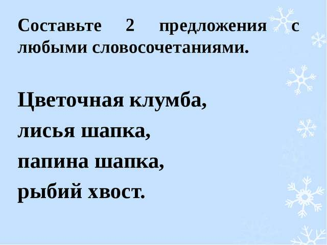 Составьте 2 предложения с любыми словосочетаниями. Цветочная клумба, лисья ша...