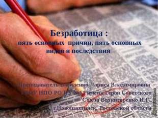 Безработица : пять основных причин, пять основных видов и последствия Препод