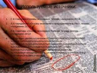 Используемые источники: С.В.Соколова «Основы экономики», Москва «Академия»,20