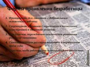 Формы проявления безработицы Фрикционная, т.е. связанная с добровольным остав