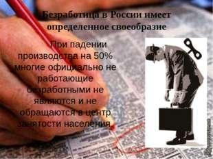 Безработица в России имеет определенное своеобразие При падении производства