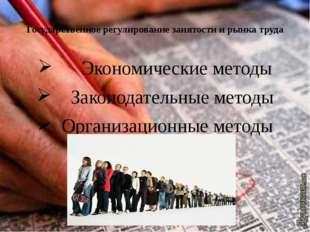 Государственное регулирование занятости и рынка труда Экономические методы За