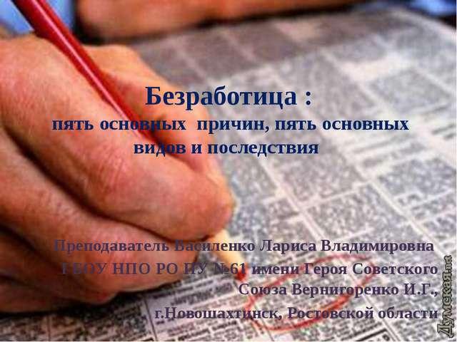 Безработица : пять основных причин, пять основных видов и последствия Препод...