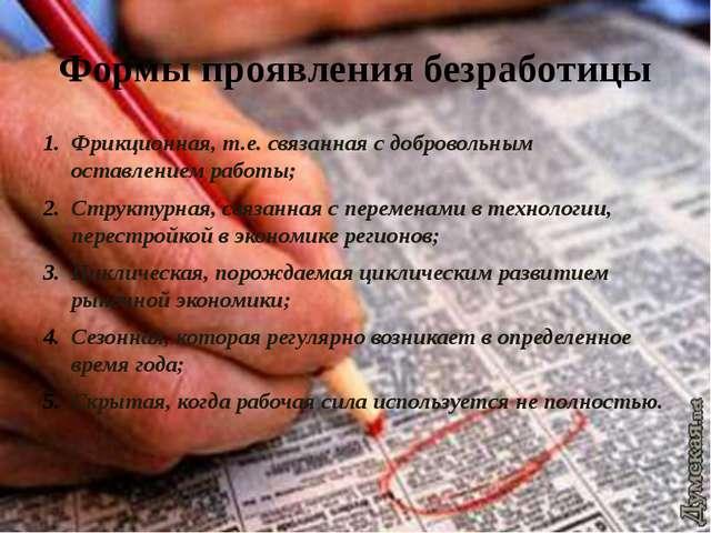 Формы проявления безработицы Фрикционная, т.е. связанная с добровольным остав...
