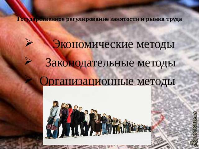Государственное регулирование занятости и рынка труда Экономические методы За...
