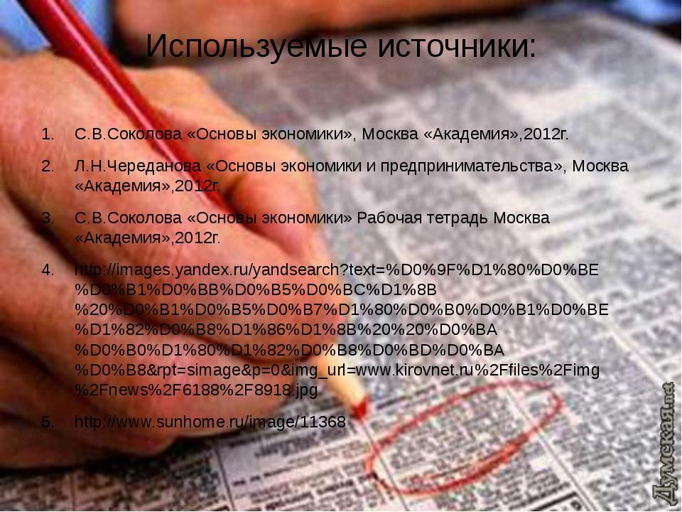 Используемые источники: С.В.Соколова «Основы экономики», Москва «Академия»,20...