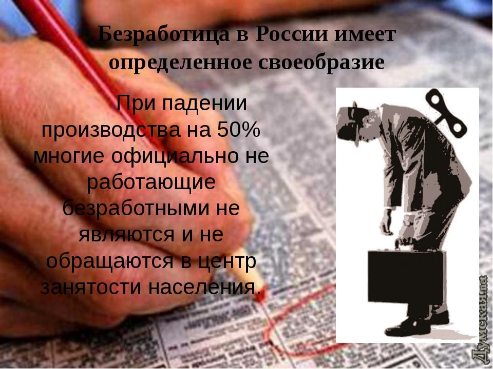 Безработица в России имеет определенное своеобразие При падении производства...