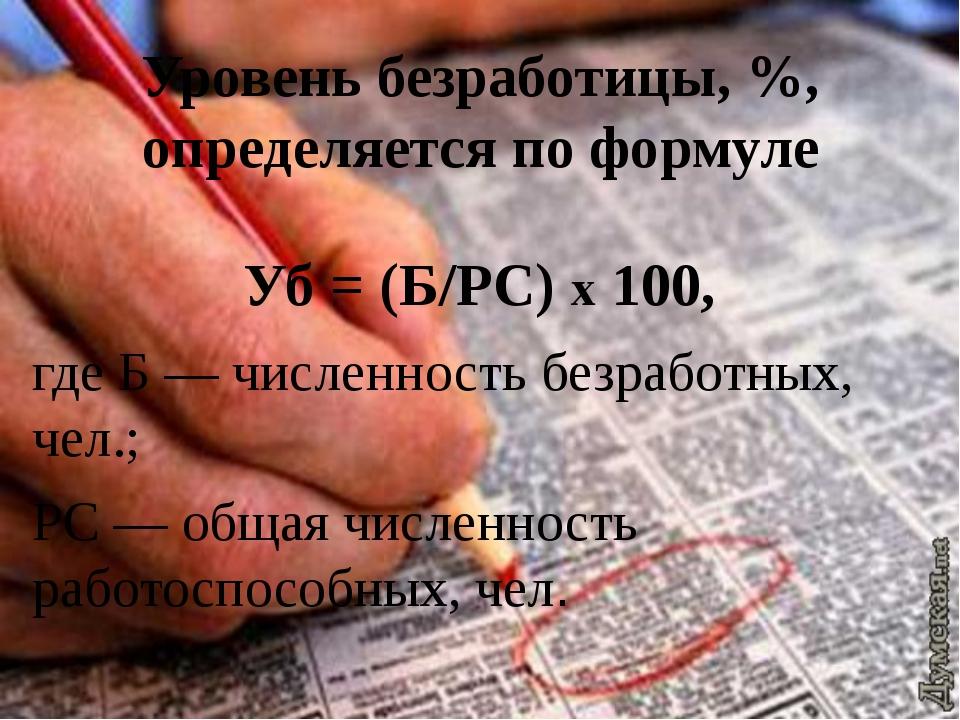 Уровень безработицы, %, определяется по формуле Уб = (Б/PC) x 100, где Б — чи...