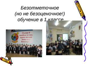 Безотметочное (но не безоценочное!) обучение в 1 классе