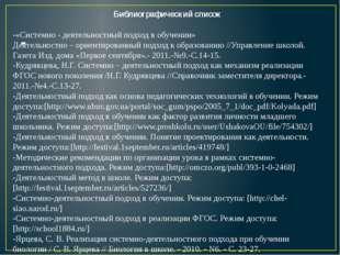 - Библиографический список -«Системно - деятельностный подход в обучении» Дея