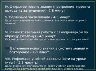 IV. Открытие нового знания (построение проекта выхода из затруднения) -7-8 ми