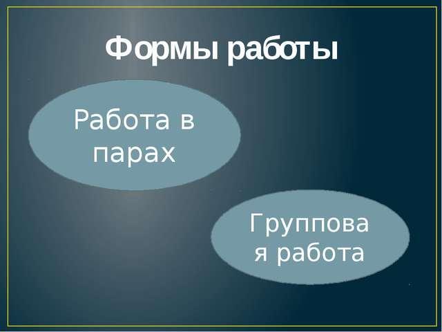 Формы работы Работа в парах Групповая работа
