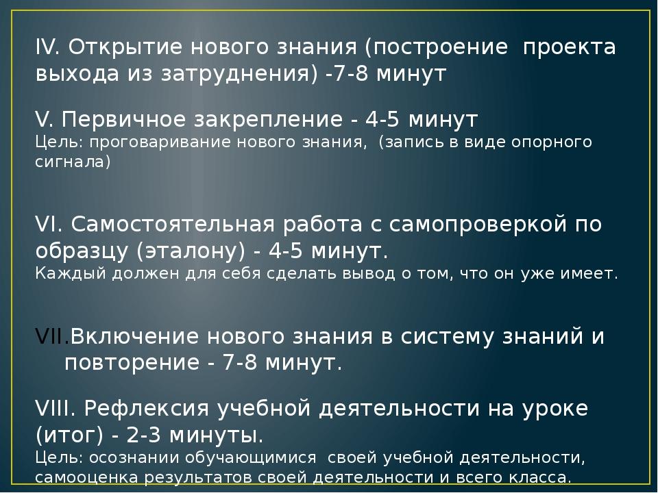 IV. Открытие нового знания (построение проекта выхода из затруднения) -7-8 ми...